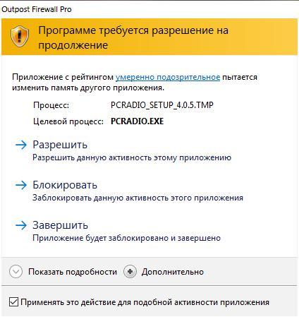 Блокировка активности программы PC-Radio внутренней защитой