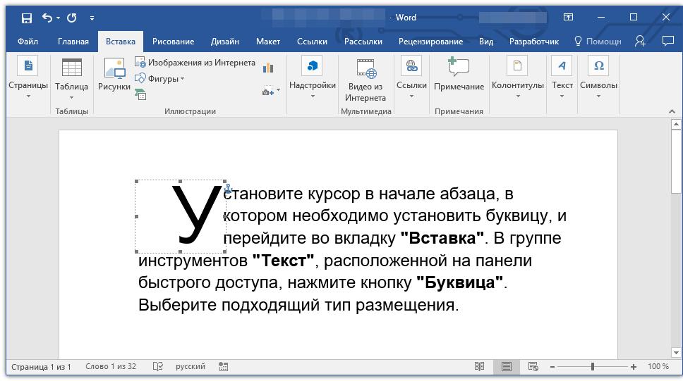 буквица в word