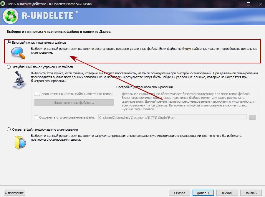 Быстрый поиск утраченных данных на носителе в программе R-Undelete