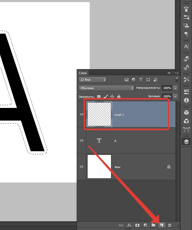 delaem-obvodku-teksta-v-fotoshope-10