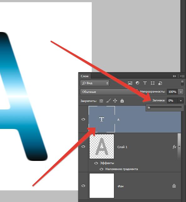 delaem-obvodku-teksta-v-fotoshope-17