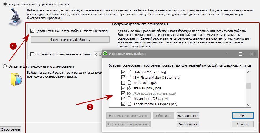Детальная настройка углубленного поиска утраченных данных на носителе в программе R-Undelete