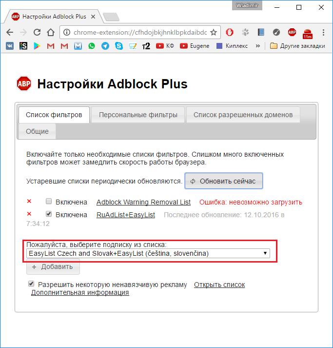 Добавление нового фильтра в AdBlock Plus