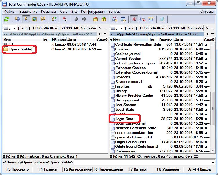 Файл хранящий пароли в Opera через файловый менеджер