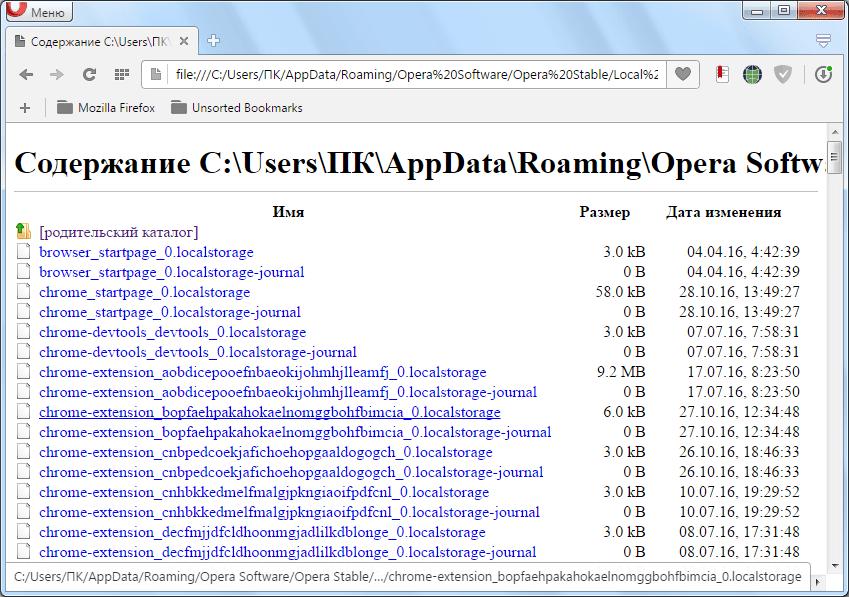 Файлы истории Opera в браузере
