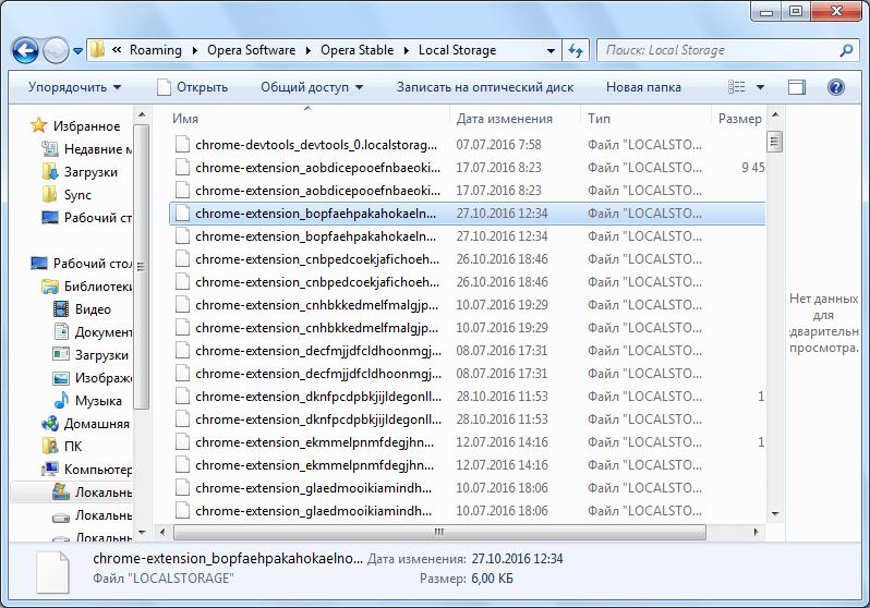 Файлы истории Opera