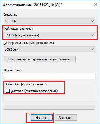 Форматирование флешки для UltraISO