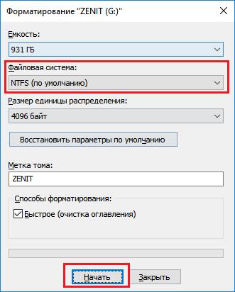 Форматирование в файловой системе NTFS