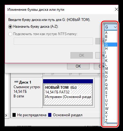 Изменение буквы диска