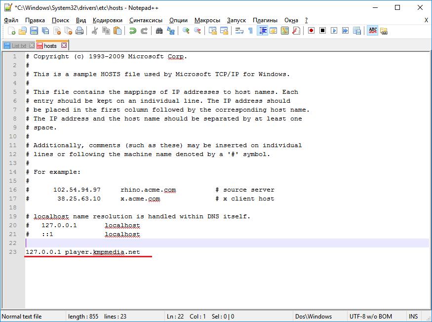 Изменение файла hosts для статьи