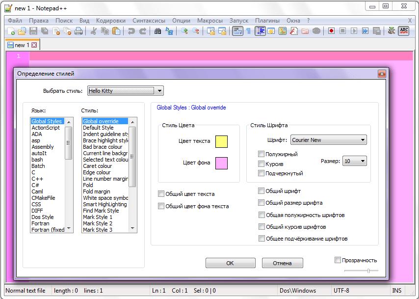 Изменение стиля в Notepad++