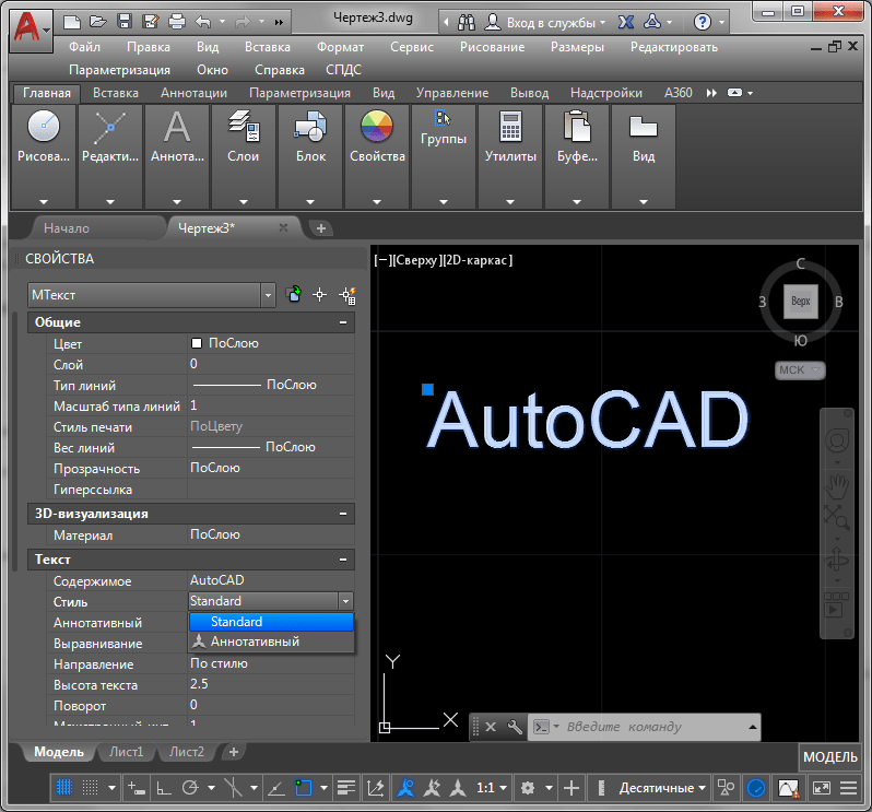 Как добавить шрифт в AutoCAD 1