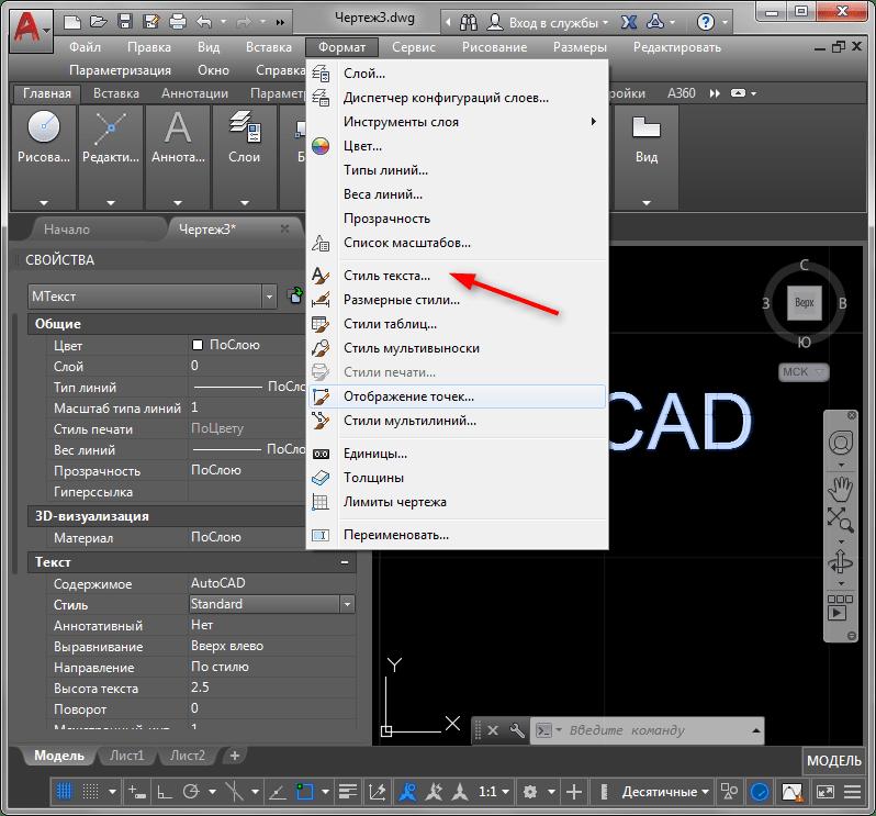 Как добавить шрифт в AutoCAD 2
