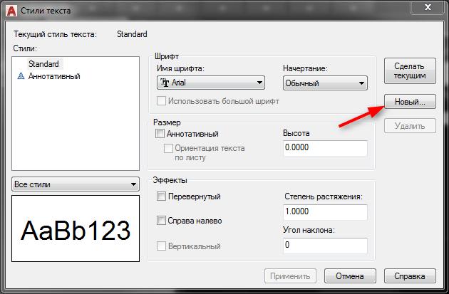 Как добавить шрифт в AutoCAD 3