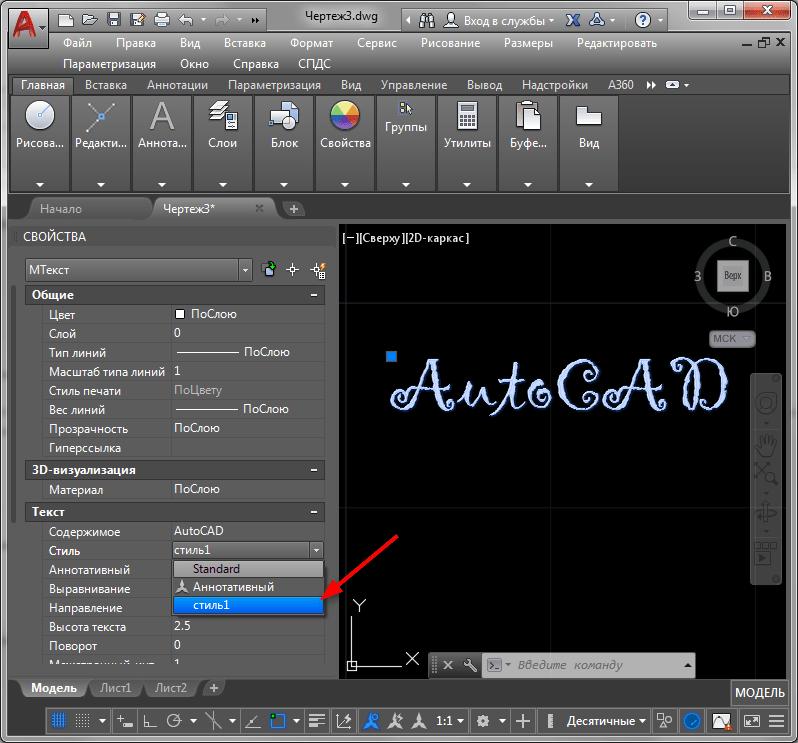 Как добавить шрифт в AutoCAD 5
