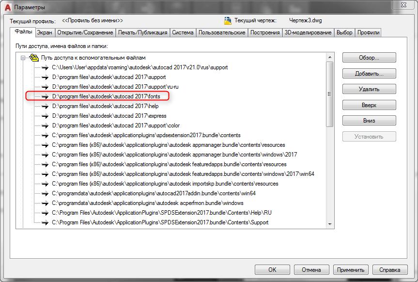 Как добавить шрифт в AutoCAD 6