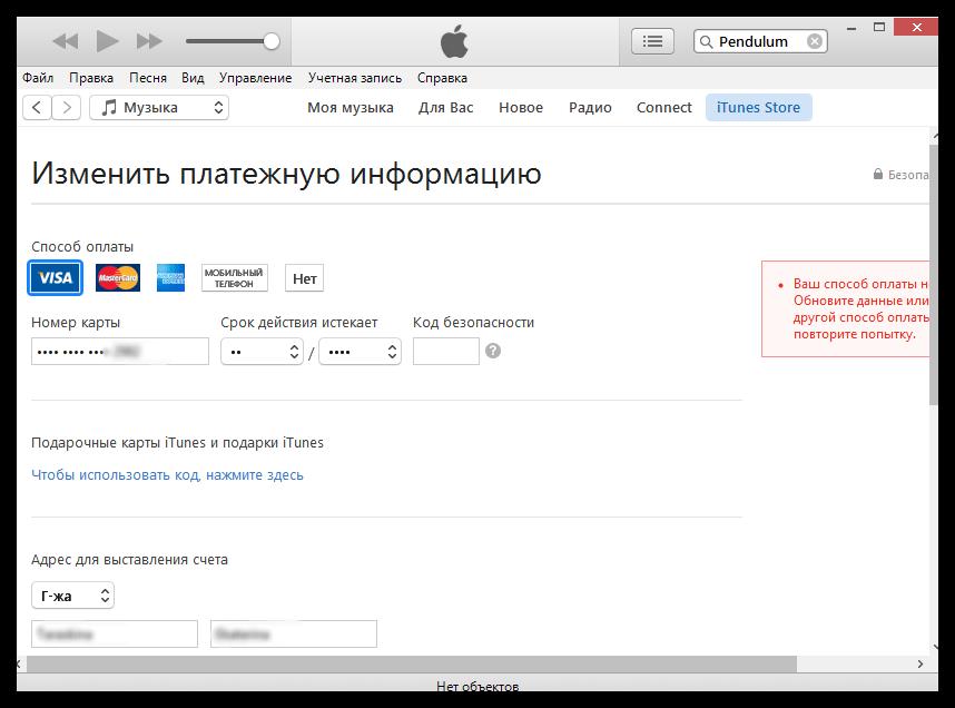 Как купить музыку в iTunes