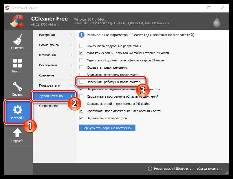 Как настроить CCleaner для правильной чистки