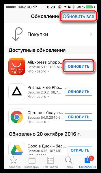 Как обновить программы на iPhone через iTunes
