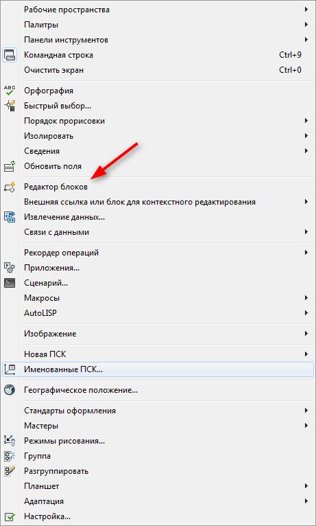 Как переименовать блок в AutoCAD 3