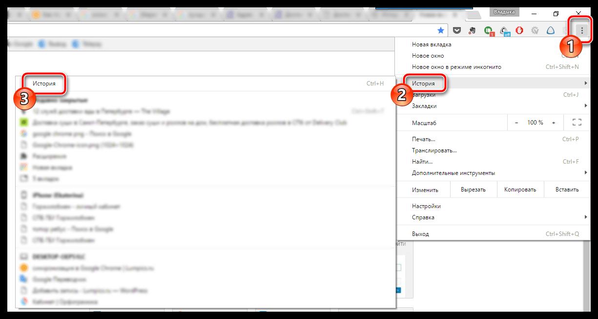 Как посмотреть историю в Гугл Хроме