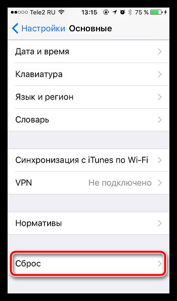 Как сбросить Айфон через iTunes