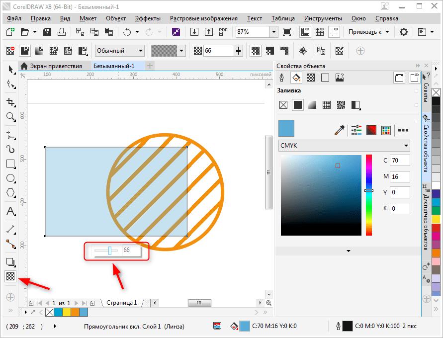 Как сделать прозрачность в CorelDraw 2