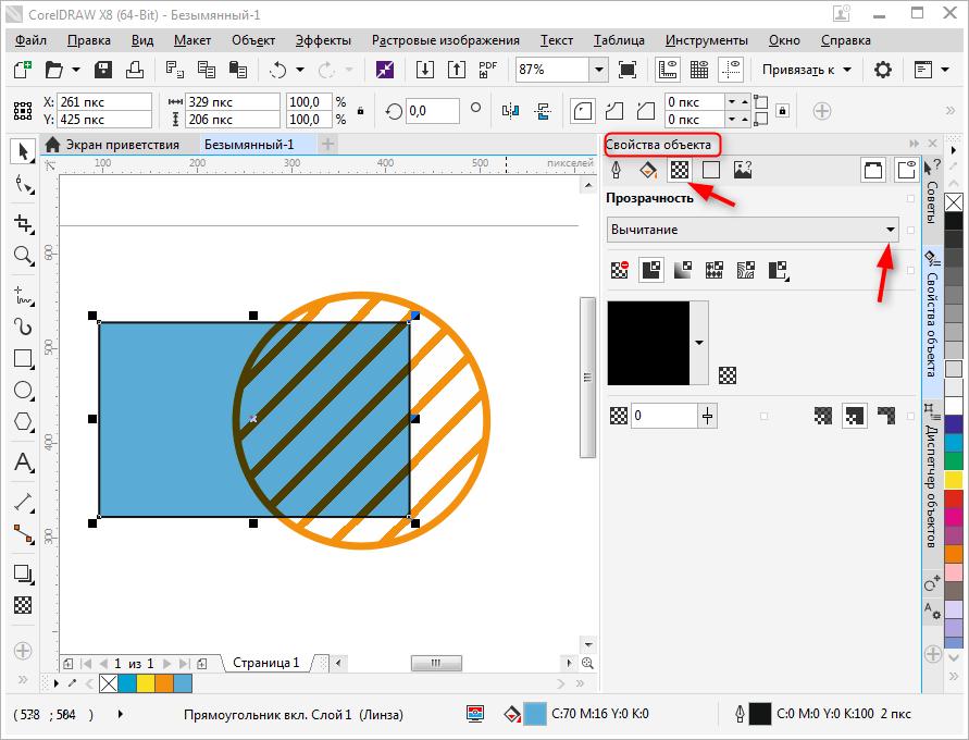 Как сделать прозрачность в CorelDraw 3