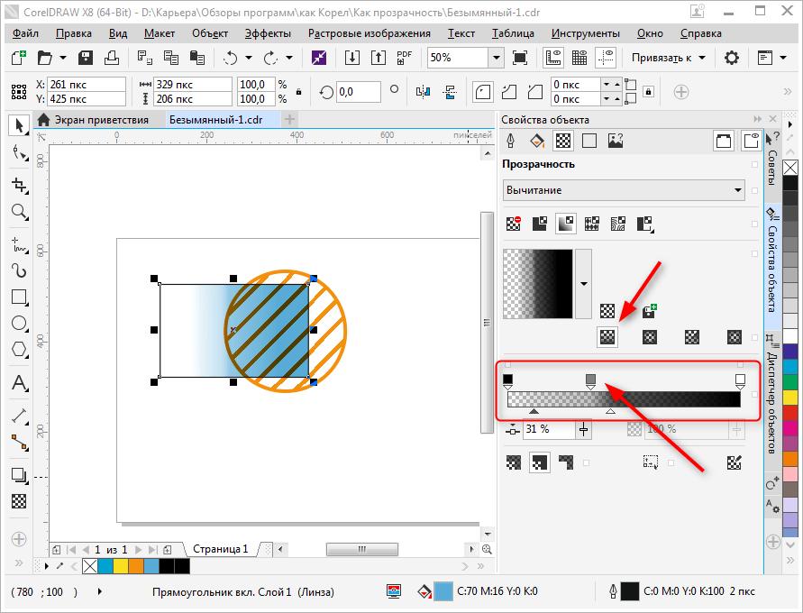 Как сделать прозрачность в CorelDraw 5