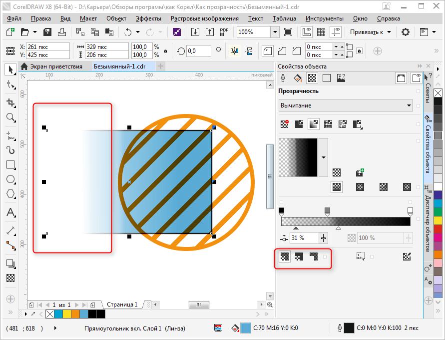 Как сделать прозрачную заливку на корел