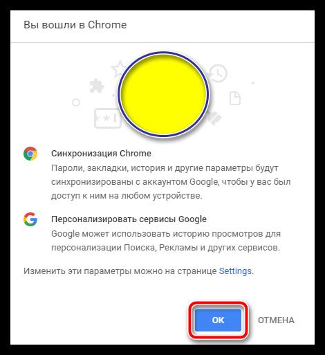 Как синхронизировать закладки Google Chrome