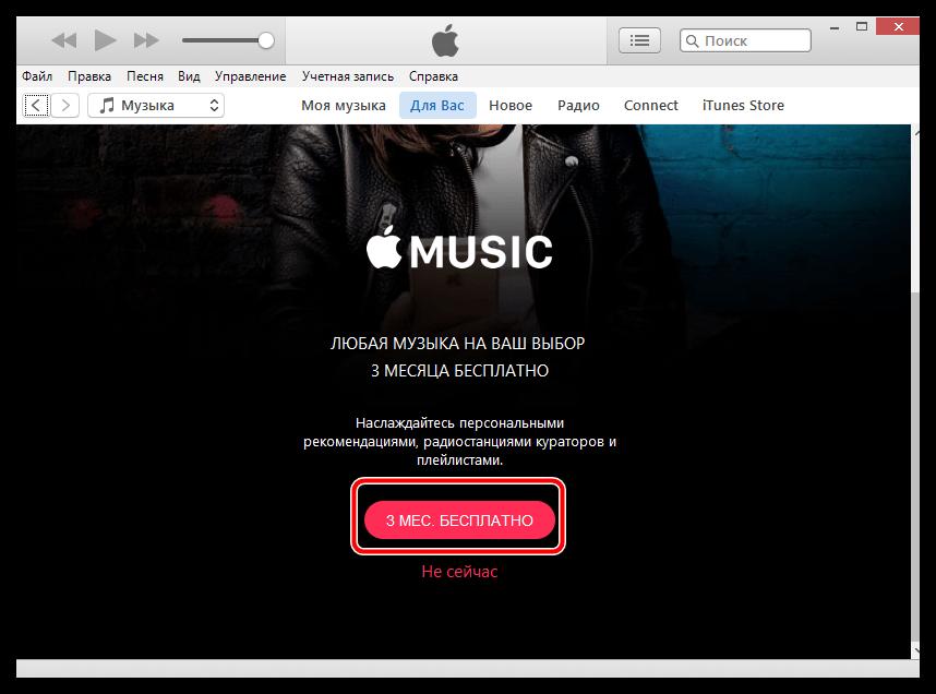 Как слушать радио в iTunes