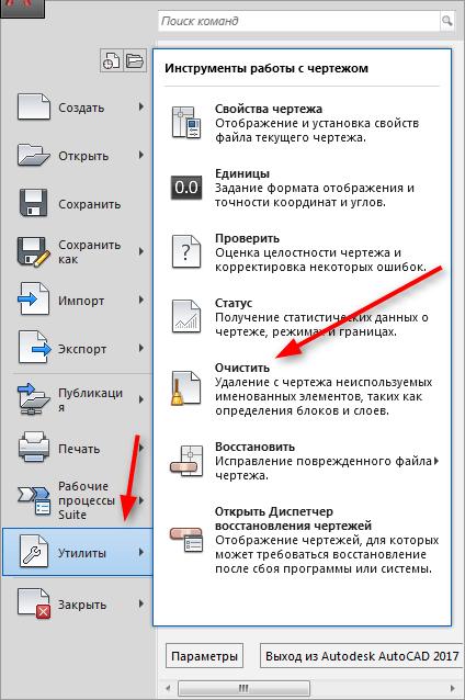 Как удалить блок в AutoCAD 1