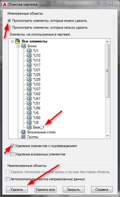 Как удалить блок в AutoCAD 2