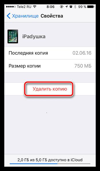 Как удалить резервную копию iPhone из iTunes