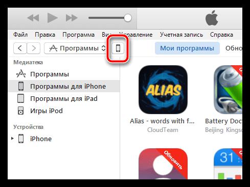 Как установить приложение через iTunes