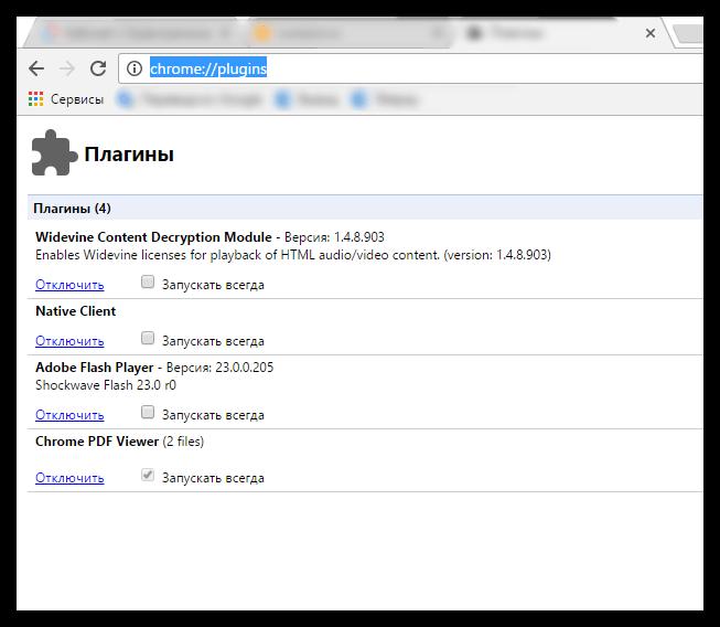 Как включить плагины в Гугл Хром