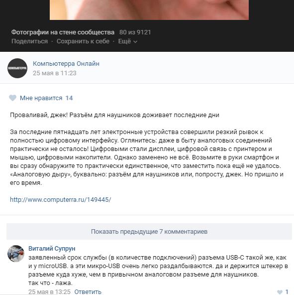 Комментарии под фото в VkOpt