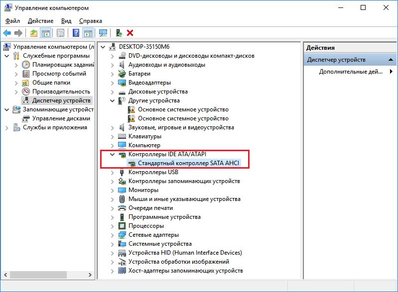 Контроллер AHCI в Windows