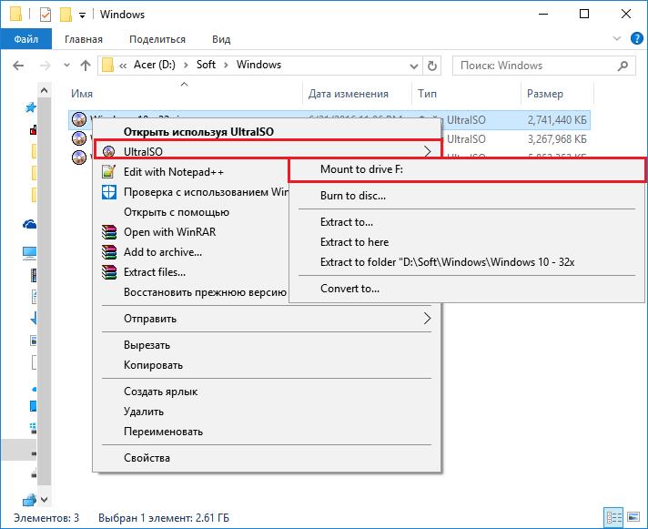 Монтирование без запуска программы в UltraISO