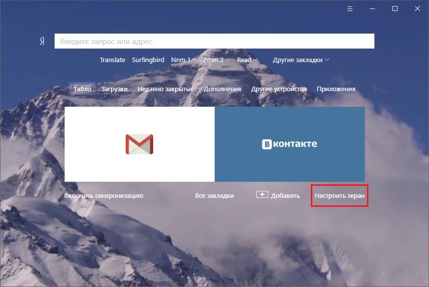 Настроить экран в Яндекс.Браузере