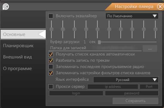 Настройка эквалайзера и взаимодействия пользователя с программой PCRadio