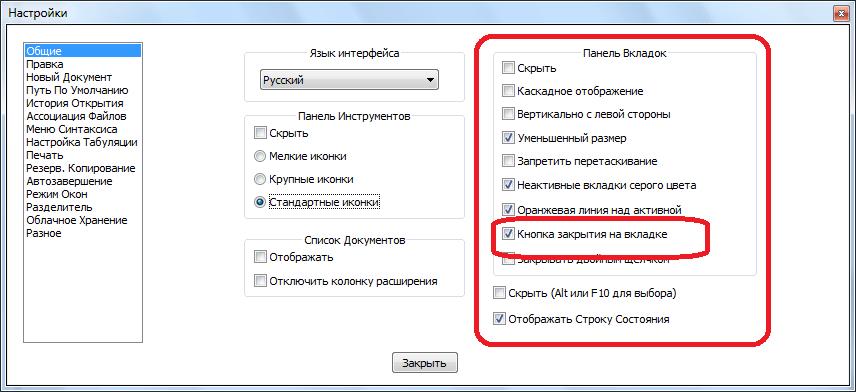 Настройка панели вкладок и строки состояния в Notepad++