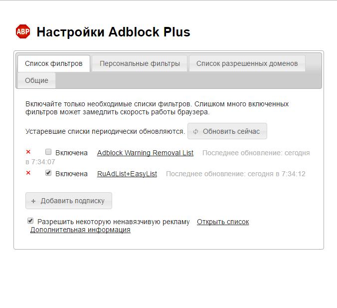 Настройки в AdBlock Plus