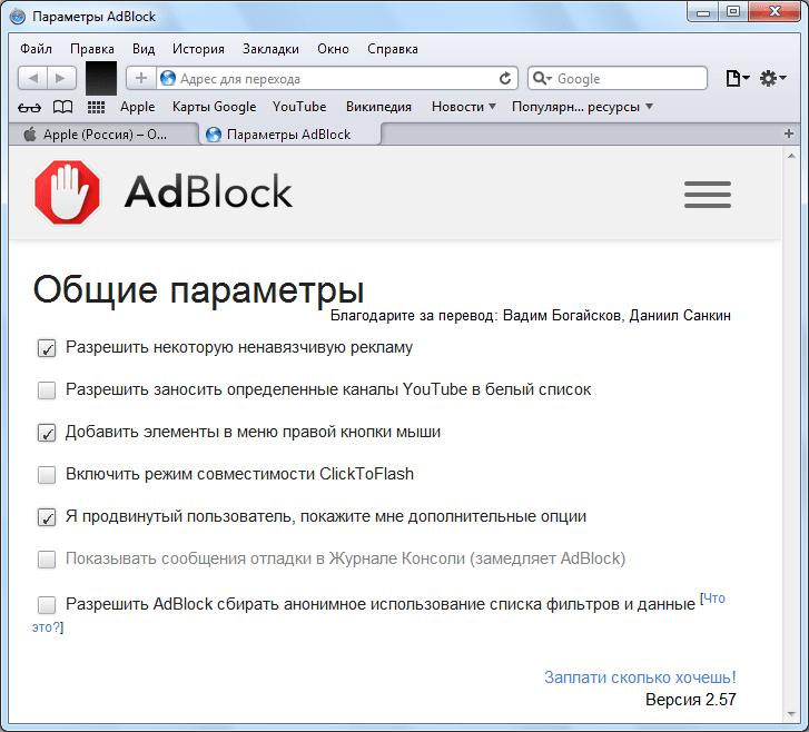 Настройки  AdBlock для Safari