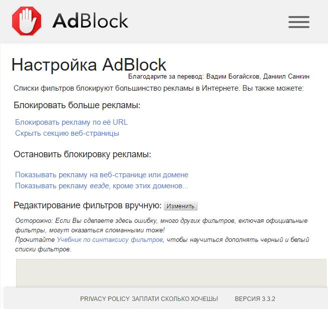 Настройки в AdBlock