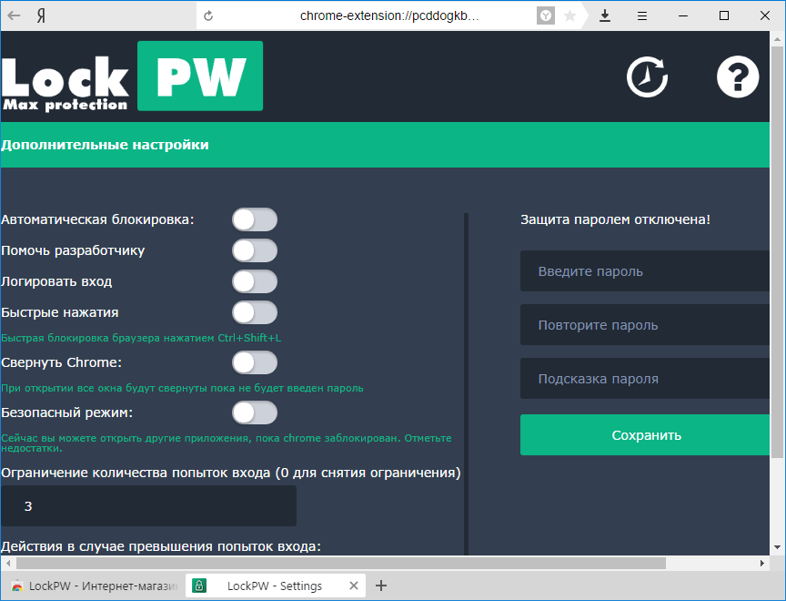 Настройки в LockPW-3
