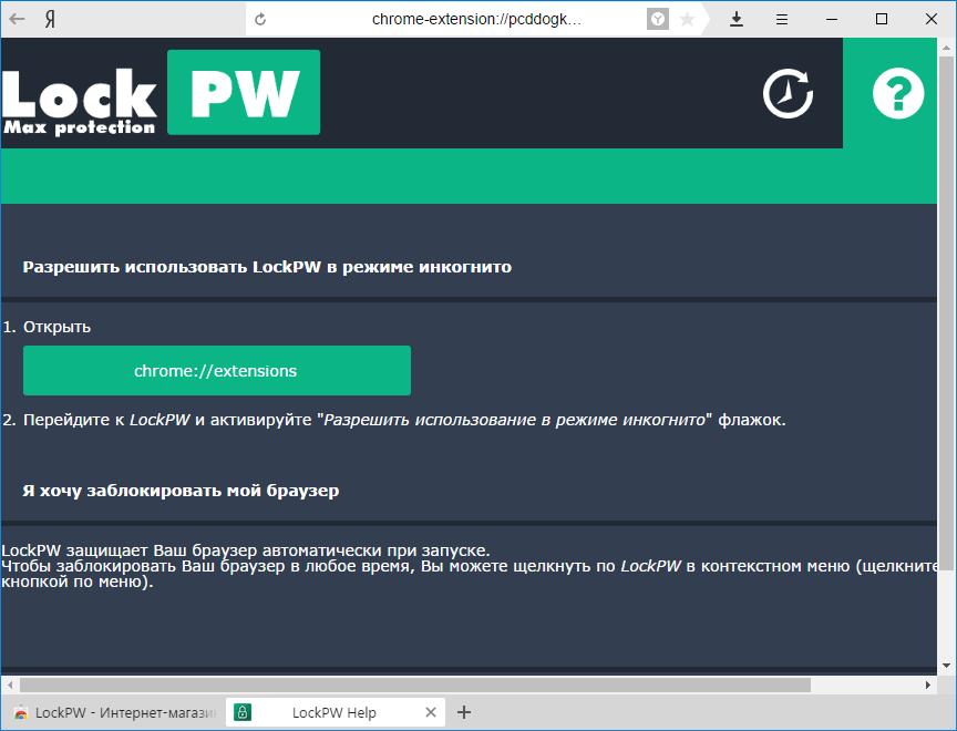 Настройки в LockPW-2