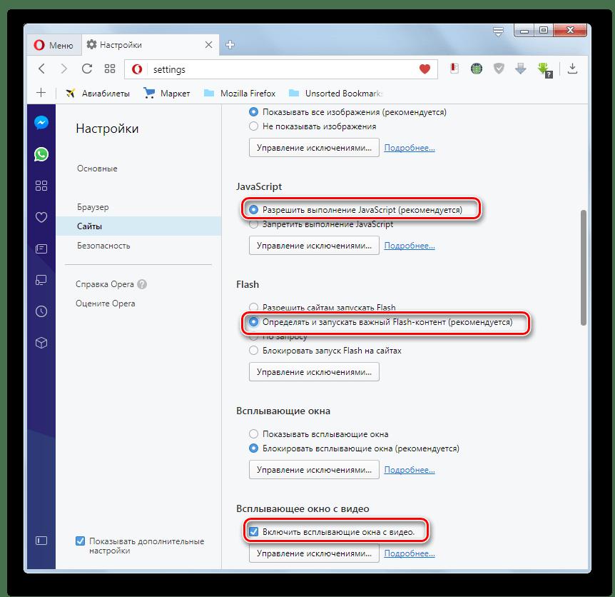 Настройки для корректного воспроизведения видео в разделе Сайты в окне настроек программы Opera