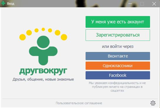 Окно регистрации программы Другвокруг
